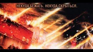 "КИНО ОНЛАЙН ""АДСКИЙ ДОЖДЬ"" (Фантастика, Боевики, Триллеры)"