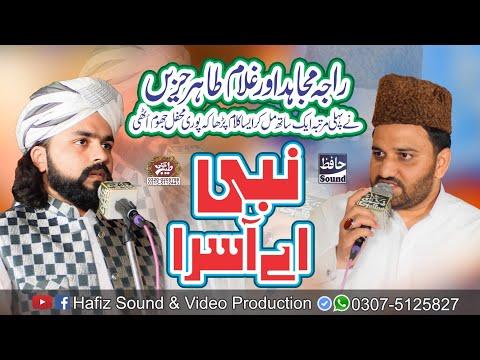 Nabi Ay Asra Kul Jahan Da Very Heart Toching Kalaam By Raja Mujahid Brothers