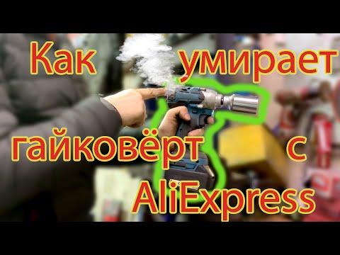 Как умирает Гайковёрт с AliExpress