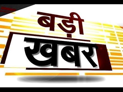 आज का ताज़ा समाचार | दिन भर की 20 बड़ी ख़बरें | Today top 10 news | latest news in hindi.