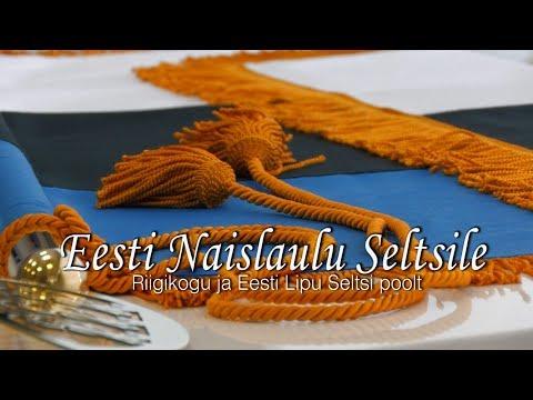 Eesti Lipp Eesti Naislaulu seltsile. Video
