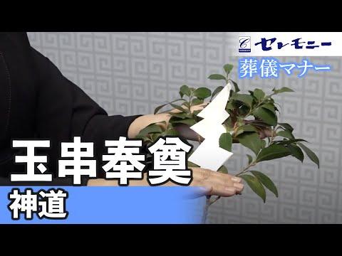 【葬儀マナー】玉串奉奠の仕方(神道編)【セレモニー】
