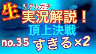 【KOF,UMOL】リアルガチ実況頂上決戦!#35▼スキルモード×2