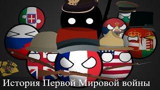 COUNTRYBALLS | История Первой мировой войны (The history of the First world war)