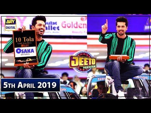 Download Jeeto Pakistan 12th April 2019 Ary Digital Show Video 3GP