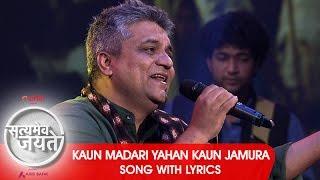 Kaun Madari Yahan Kaun Jamura - Song with Lyrics
