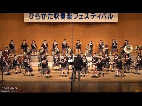 関西創価小学校 2018ひらかた吹奏楽フェスティバル