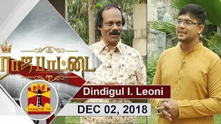 (02/12/18) Rajapattai : Exclusive Interview With Dindigul I. Leoni