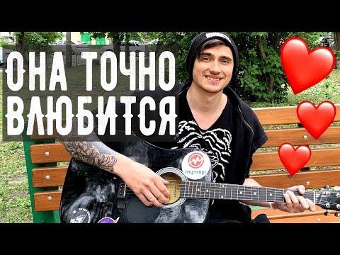 Эту песню на гитаре девушки обожают (Тима Белорусских - Витаминка)