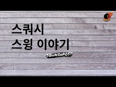 [스쿼시포스트] 스쿼시 스윙 이야기 살짝