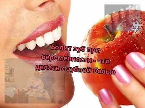 Болит зуб при беременности - что делать с зубной болью