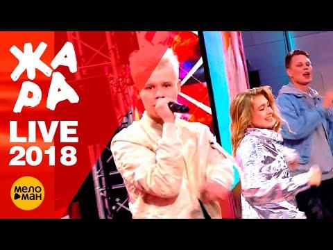 Север 17 - Песня (ЖАРА в Вегасе, Live 2018)