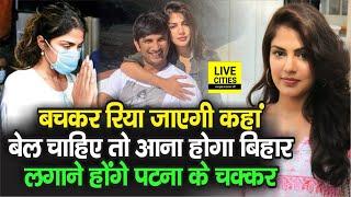 Rhea Chakraborty बुरी फंसी, बेल चाहिए तो आना ही होगा Bihar, लगाने होंगे Patna के चक्कर | Bihar News - Download this Video in MP3, M4A, WEBM, MP4, 3GP