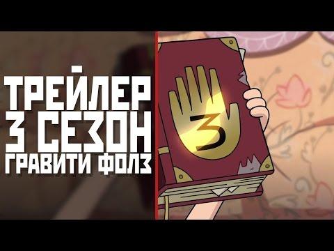 Гравити Фолз 3 сезон трейлер Правда или Ложь? |  Gravity Falls 3 season teaser trailer