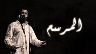 Cheb Khaled - El Marsem (Paroles / Lyrics) | الشاب خالد - المرسم (الكلمات