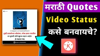 How To Make, Create Marathi Quotes Video Status in Kinemaster | Instagram Trend | Techy Kida