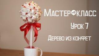 """Мастер-класс """"Букет из конфет"""" / Дерево из конфет Урок 7"""