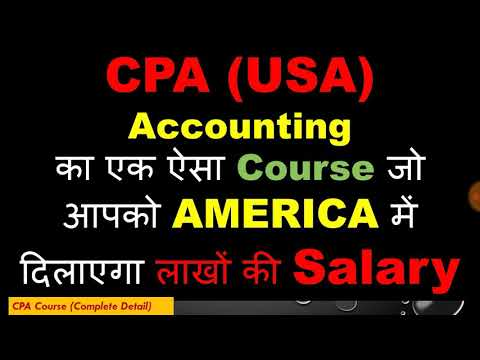 What is CPA | CPA course Detail | How to become CPA - YouTube