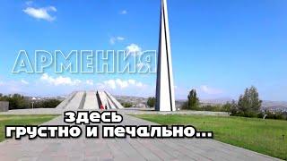 Ереван. Август 2018. Завершающий день посещения Еревана. Очень жарко!