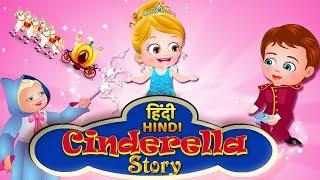 Cinderella Full Movie   Cinderella Story in Hindi - सिंडरेला   Hindi Fairy Tales - Kahani