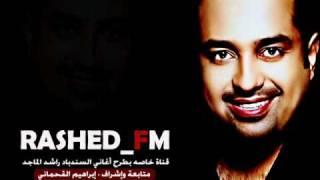 تحميل و استماع صديت عني راشد الماجد قناة راشد FM MP3