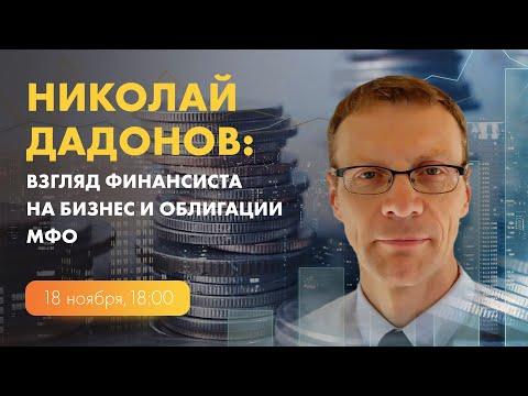 Николай Дадонов. Взгляд финансиста на бизнес и облигации МФО