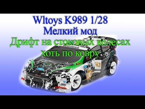 Wltoys K989 1/28 2.4G 4WD (BANGGOOD). Мелкий мод - дрифт на стоке даже по ковру