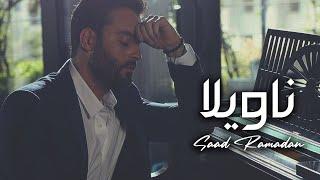 Saad Ramadan - Naweela (Official Music Video)   سعد رمضان - ناويلا تحميل MP3
