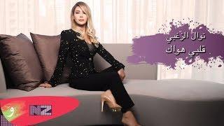 تحميل اغاني Nawal El Zoghbi - Albi Hawak (Official Audio) | نوال الزغبي - قلبي هواك MP3