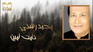 Mohamed Roshdy - Damet Lmeen (Audio) | محمد رشدى - دامت لمين تحميل MP3