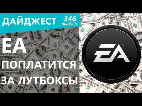 Из PUBG разбежались все игроки. EA поплатится за лутбоксы. Русские пираты скатились. Дайджест №346