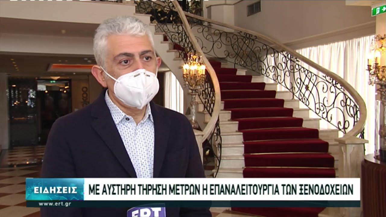 Ετοιμάζονται οι ξενοδόχοι της Θεσσαλονίκης για την τουριστική περίοδο | 01/04/2021 | ΕΡΤ