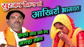 सुरजन चैतन्य की आखिरी कथा भागवत..!Surjan Chaitanya ki Akhiri Katha Bhagwat..!