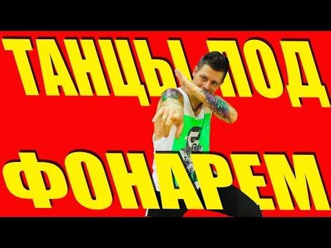 RASA - ТАНЦЫ ПОД ФОНАРЕМ - ТАНЕЦ #DANCEFIT