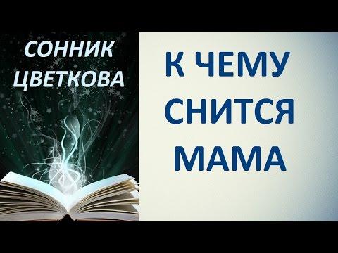 К чему снится мама. Сонник Цветкова. Толкование снов.