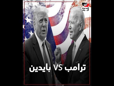 المناظرة الأولى من نوعها.. بايدن يسخر من ترامب باللغة العربية والرئيس الأمريكي يرد بذكاء