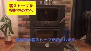 【薪ストーブ】クッキングオーブンを紹介します。NECTRE社 キャビンオーブン