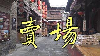 ㅑ21ㅕ На рынке у древних стен. Что можно купить в Шаньси