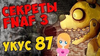 Five Nights At Freddy's 3 - УКУС 87