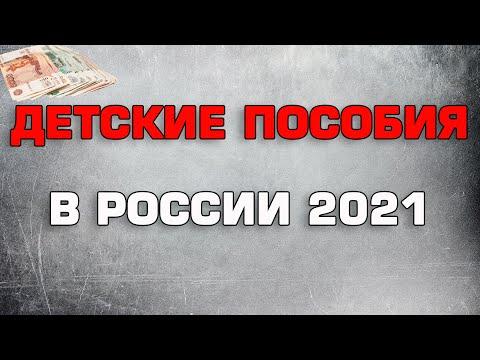 Детские пособия в России в 2021 году