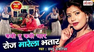 2018 Bhojpuri Dj Song Remix Roj Marela Bhatar Dablu Najariya