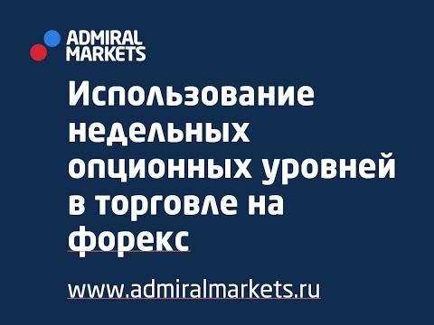Гранд капитал бинарные опционы официальный