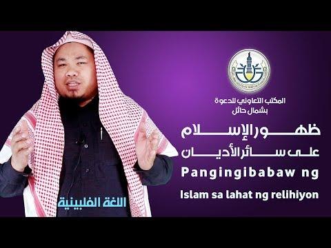 Pangingibabaw ng Islam sa lahat ng relihiyon