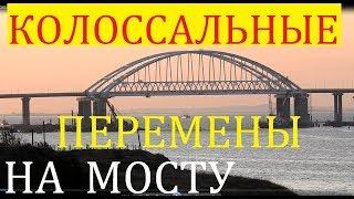 Крымский(15.06.2018)мост!  Колоссальные перемены на Ж/Д мосту! Обзор с комментарием!