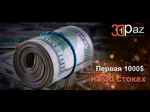 Бинарные опционы минимальный депозит