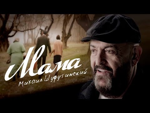 Михаил Шуфутинский — «Мама» (Official Music Video)