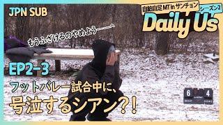 T1419 - Daily Us Season2 in Mountain Ep.2-3 日本語字幕