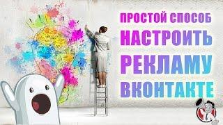 Шокирующе простой и эффективный способ настроить рекламу Вконтакте