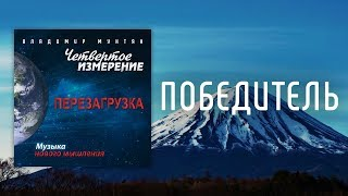 Музыка нового мышления - Победитель / Владимир Мунтян