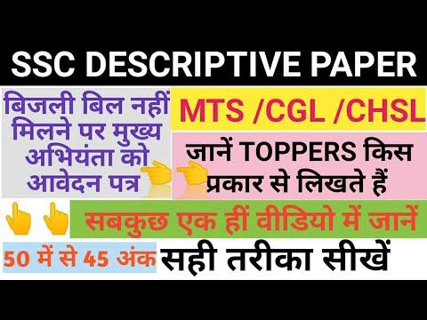 SSC : Descriptive Paper in Hindi // Descriptive Paper For SSC MTS,CGL,CHSL 2019 // Letter Writing